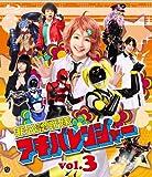 非公認戦隊アキバレンジャー vol3