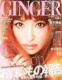GINGER (ジンジャー) 2011年 02月号 [雑誌]