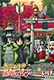 ねこむすめ道草日記 9 (リュウコミックス)