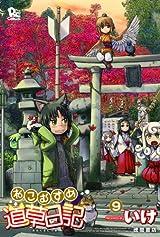 ほのぼの妖怪日常漫画「ねこむすめ道草日記」第9巻