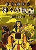 劇画古事記-神々の物語 / 戸部 民夫 のシリーズ情報を見る