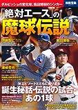「絶対エース」の魔球伝説 (別冊宝島 2017)