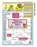 Amazon.co.jp2017年 リラックマ 壁かけカレンダー(家族カレンダー)