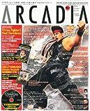 アルカディア 2010年 10月号 [雑誌]