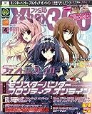 ファミ通Xbox360 2011年4月号 [雑誌]