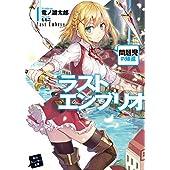 ラストエンブリオ (1) 問題児の帰還 (角川スニーカー文庫)