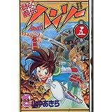 おきらく忍伝ハンゾー 5 (コミックボンボン)