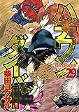 ハチワンダイバー 29 (ヤングジャンプコミックス)