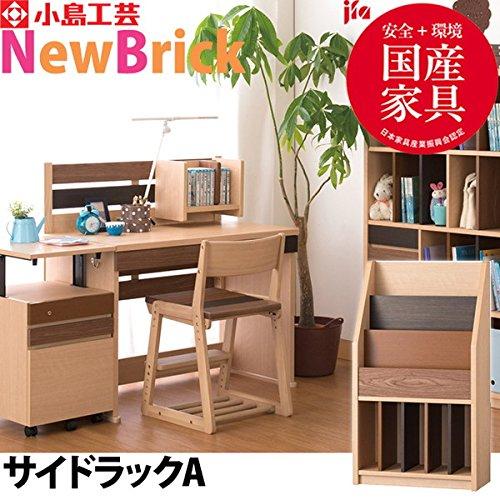 小島工芸 ニューブリック サイドラックA Nブリック