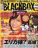 BLACK BOX 増刊 漫画BLACK BOX Vol.2 2009年 12月号 [雑誌]