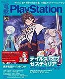 電撃PlayStation Vol.582 【アクセスコード付き】 [雑誌]