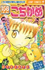 こちら葛飾区亀有公園前派出所 第158巻 2008年01月04日発売