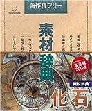 素材辞典 Vol.11 化石編