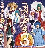 コスプレ例大祭 3 HD [Blu-ray]