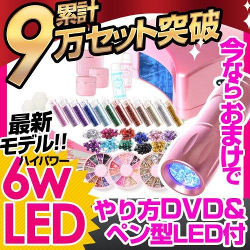 ジェルネイル スターターキット LEDランプ ライト6W スターター キット セット カラージェル ジェルネイルキット Nail ハニーセットGOLD LED マニュアルDVD付