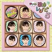 クッキンアイドル アイ!マイ!まいん! まいん 歌のレシピ5 (DVD付)