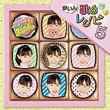 クッキンアイドル アイ!マイ!まいん! まいん歌のレシピ5(DVD付)