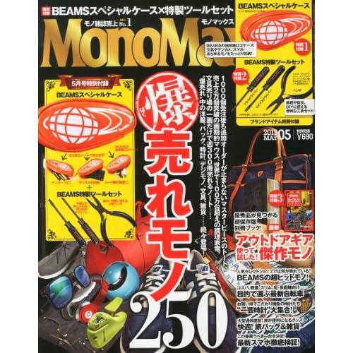 モノマックス 5月号
