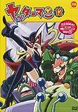 ヤッターマン 12 [DVD]