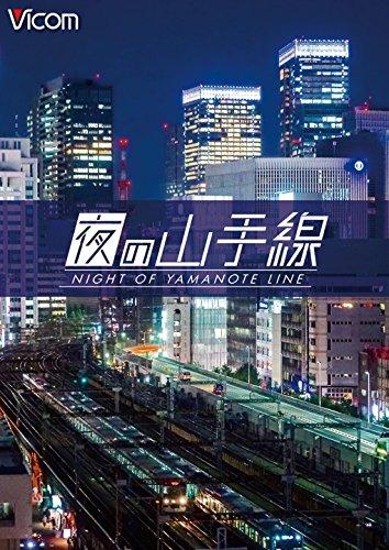 夜の山手線 外回り [DVD]