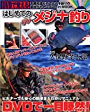 DVDで覚えるはじめてのメジナ釣り―グレ (BIG1 141)