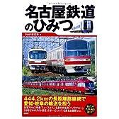 名古屋鉄道のひみつ