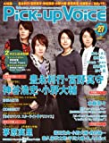 Pick-Up Voice 2010年 03月号