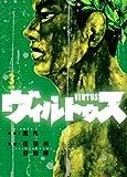 ヴィルトゥス 3 (ビッグコミックス)