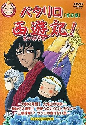 パタリロ西遊記! DVD-BOX