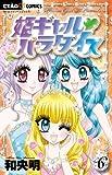 姫ギャル パラダイス 6 DVD付特別版  (フラワーコミックス)