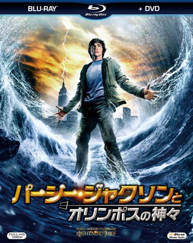 パーシー・ジャクソンとオリンポスの神々 ブルーレイ&DVDセット〔初回生産限定〕 [Blu-ray]