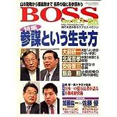 月刊 BOSS(ボス) 2007年 09月号 [雑誌]