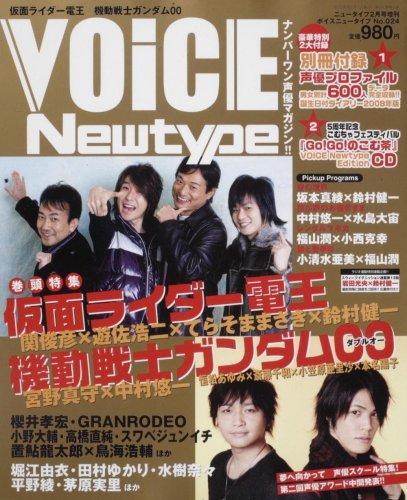 VOiCE Newtype (ボイスニュータイプ) 2008年 02月号 [雑誌]