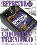 The EFFECTOR BOOK Vol.33 (シンコー・ミュージックMOOK)