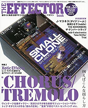 The EFFECTOR BOOK Vol.33 (���󥳡����ߥ塼���å�MOOK)