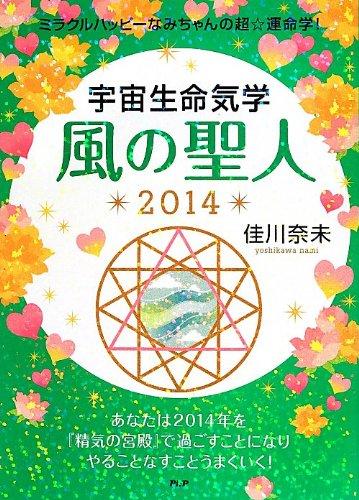 ミラクルハッピーなみちゃんの超☆運命学!  宇宙生命気学 風の聖人 2014