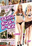ブロンド・ボンバーガールズ[DVD]