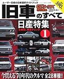 旧車のすべて日産特集 1―ユーザー目線の旧車選択ガイドブック (サンエイムック 旧車のすべて・シリーズ)