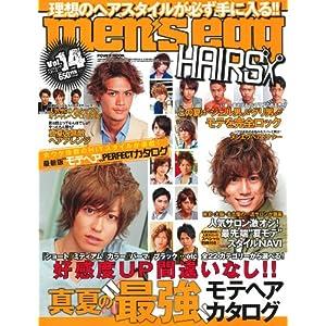 men's egg HAIRS 表紙画像