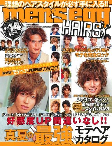 men's egg HAIRS 2013年Vol.14 大きい表紙画像