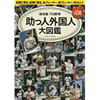 プロ野球助っ人外国人大図鑑―保存版 (B・B MOOK 858 スポーツシリーズ NO. 728)