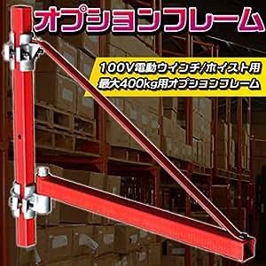 オプションフレーム 100V電動 ウインチ ホイスト用 最大400kg