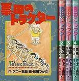 票田のトラクター 1~最新巻(ビッグコミックス) [マーケットプレイス コミックセット]
