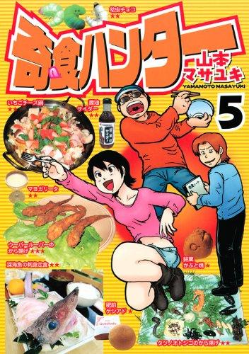 奇食ハンター(5) <完> (ヤングマガジンコミックス)
