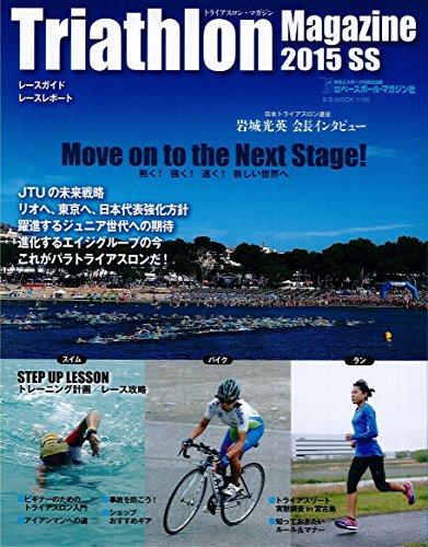 トライアスロン・マガジン 2015 SS 熱く!強く!速く!新しい世界へ (B・B MOOK 1190)