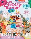 ディズニーファン 2014年 6月号 増刊 「行きたい!春の東京ディズニーリゾート ディズニー・イースター」特集号 [雑誌]