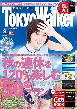 TokyoWalker東京ウォーカー 2015 9月号<TokyoWalker> [雑誌]