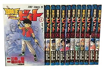冒険王ビィト コミック休載前全巻セット (ジャンプ・コミックス)