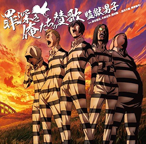 罪深き俺たちの賛歌(TVアニメ「監獄学園」EDテーマ)