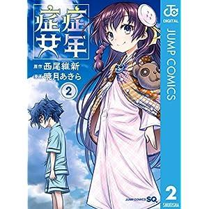 症年症女 2 (ジャンプコミックスDIGITAL)